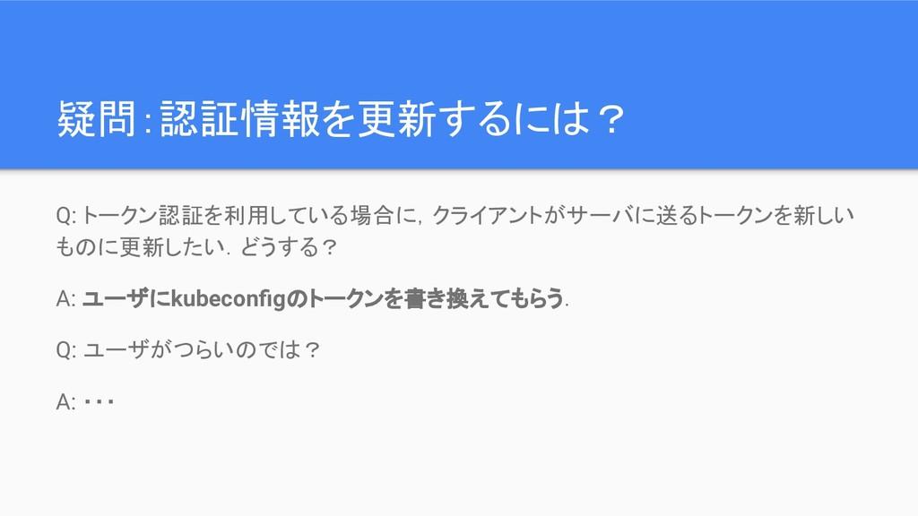 疑問:認証情報を更新するには? Q: トークン認証を利用している場合に,クライアントがサーバに...