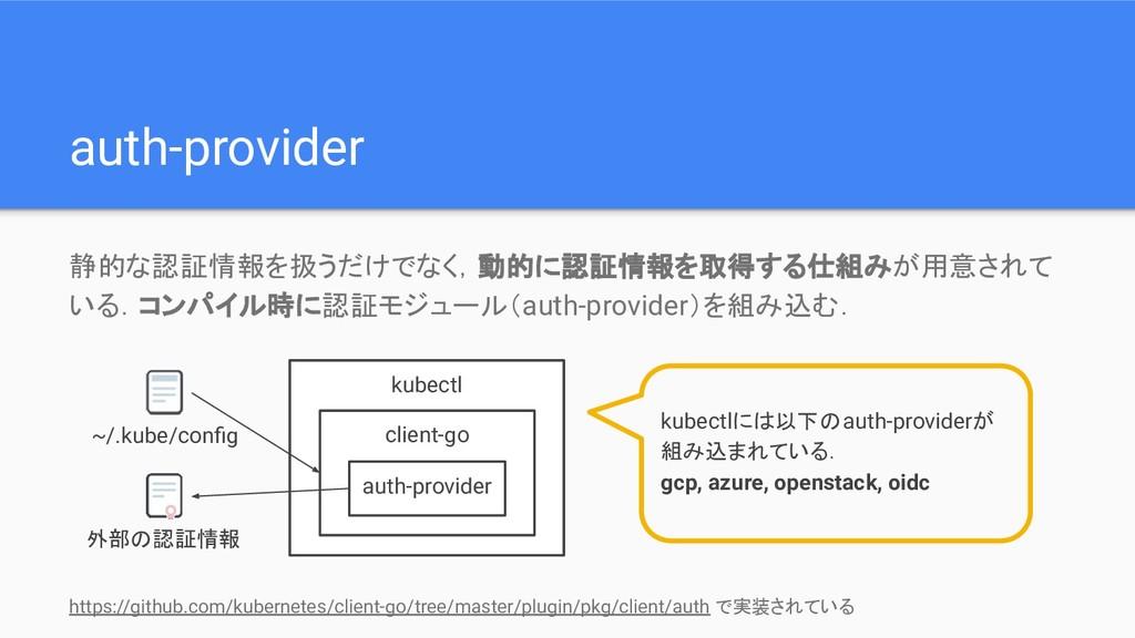 auth-provider 静的な認証情報を扱うだけでなく,動的に認証情報を取得する仕組みが用...