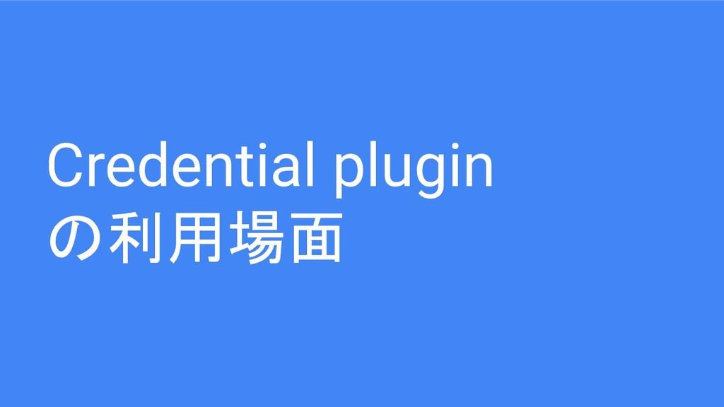Credential plugin の利用場面