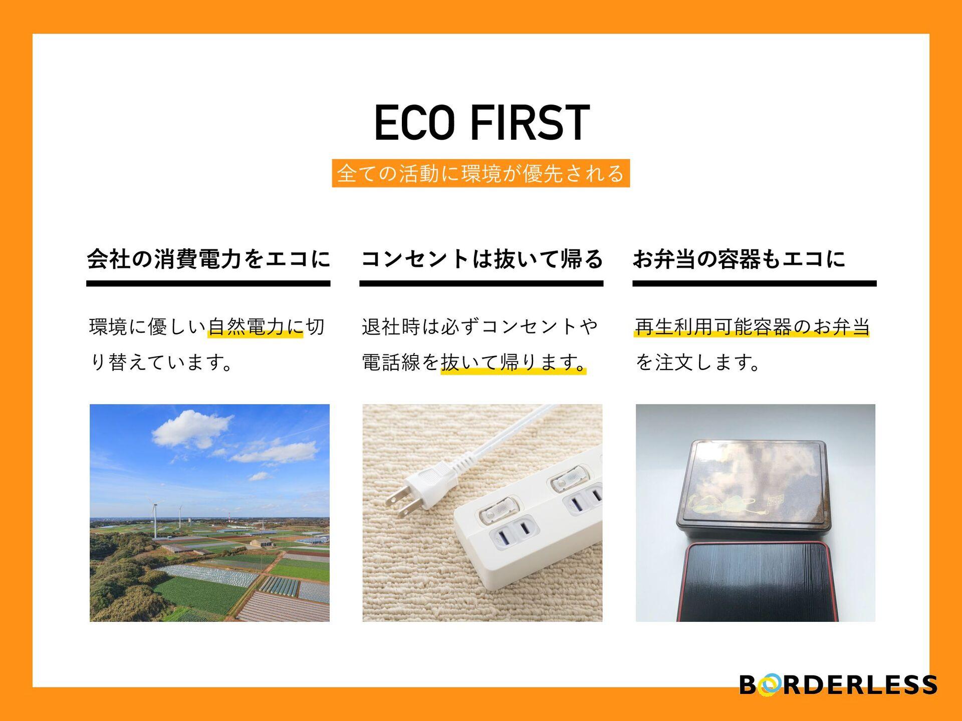 N ECO FIRST શͯͷ׆ಈʹڥ͕༏ઌ͞ΕΔ ڥʹ༏͍ࣗ͠વిྗʹ Γସ͍͑ͯ·͢...