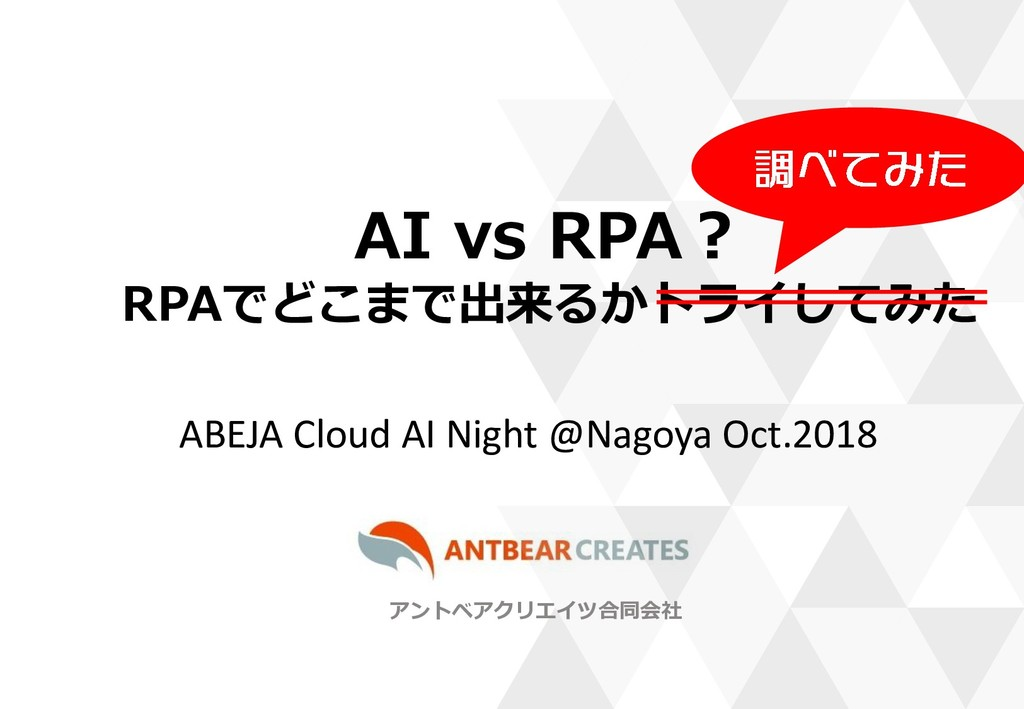 アントベアクリエイツ合同会社 AI vs RPA? RPAでどこまで出来るかトライしてみた A...