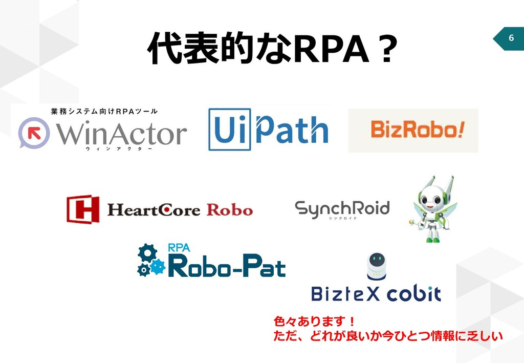 6 代表的なRPA? 色々あります! ただ、どれが良いか今ひとつ情報に乏しい