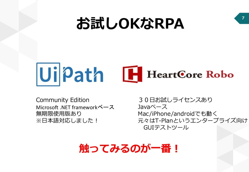 7 お試しOKなRPA Community Edition Microsoft .NET fr...