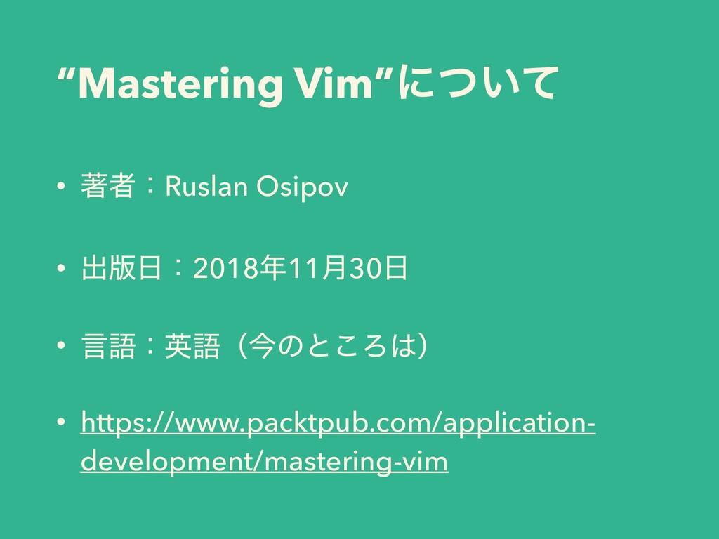 """""""Mastering Vim""""ʹ͍ͭͯ • ஶऀɿRuslan Osipov • ग़൛ɿ20..."""