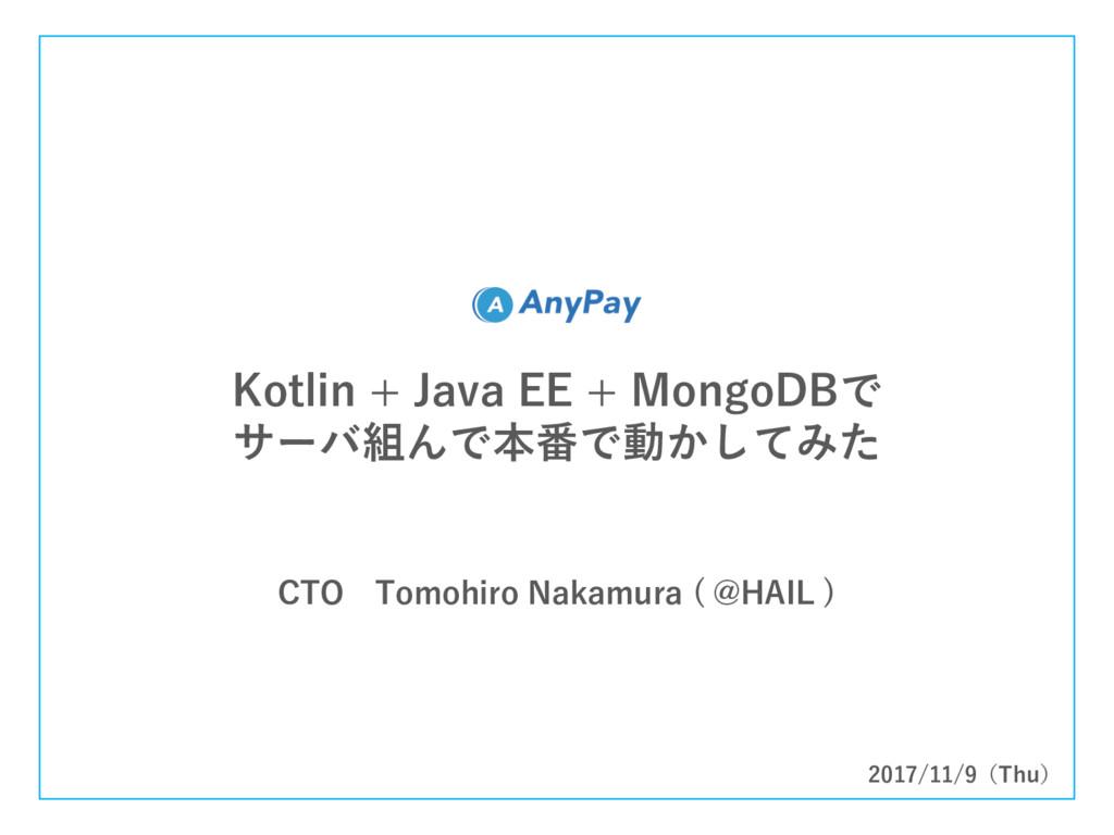 CTO Tomohiro Nakamura ( @HAIL ) Kotlin + Java E...