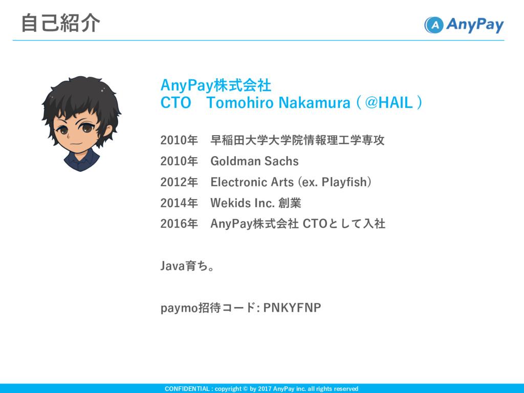 ⾃紹介 AnyPay株式会社 CTO Tomohiro Nakamura ( @HAIL ) ...
