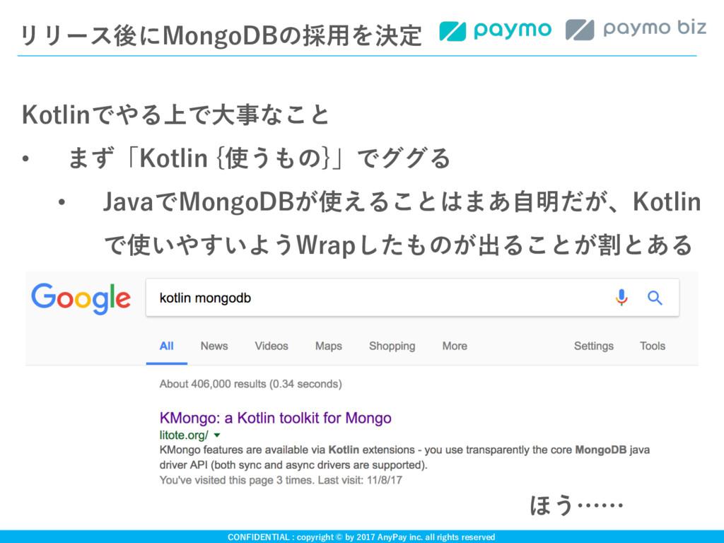 リリース後にMongoDBの採⽤を決定 Kotlinでやる上で⼤事なこと • まず「Kotli...
