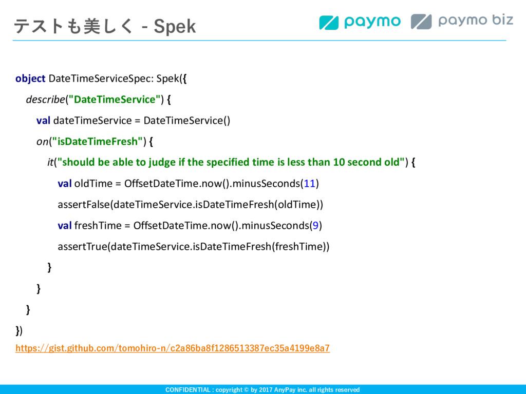テストも美しく - Spek object DateTimeServiceSpec: Spek...