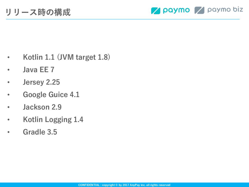 リリース時の構成 • Kotlin 1.1 (JVM target 1.8) • Java E...