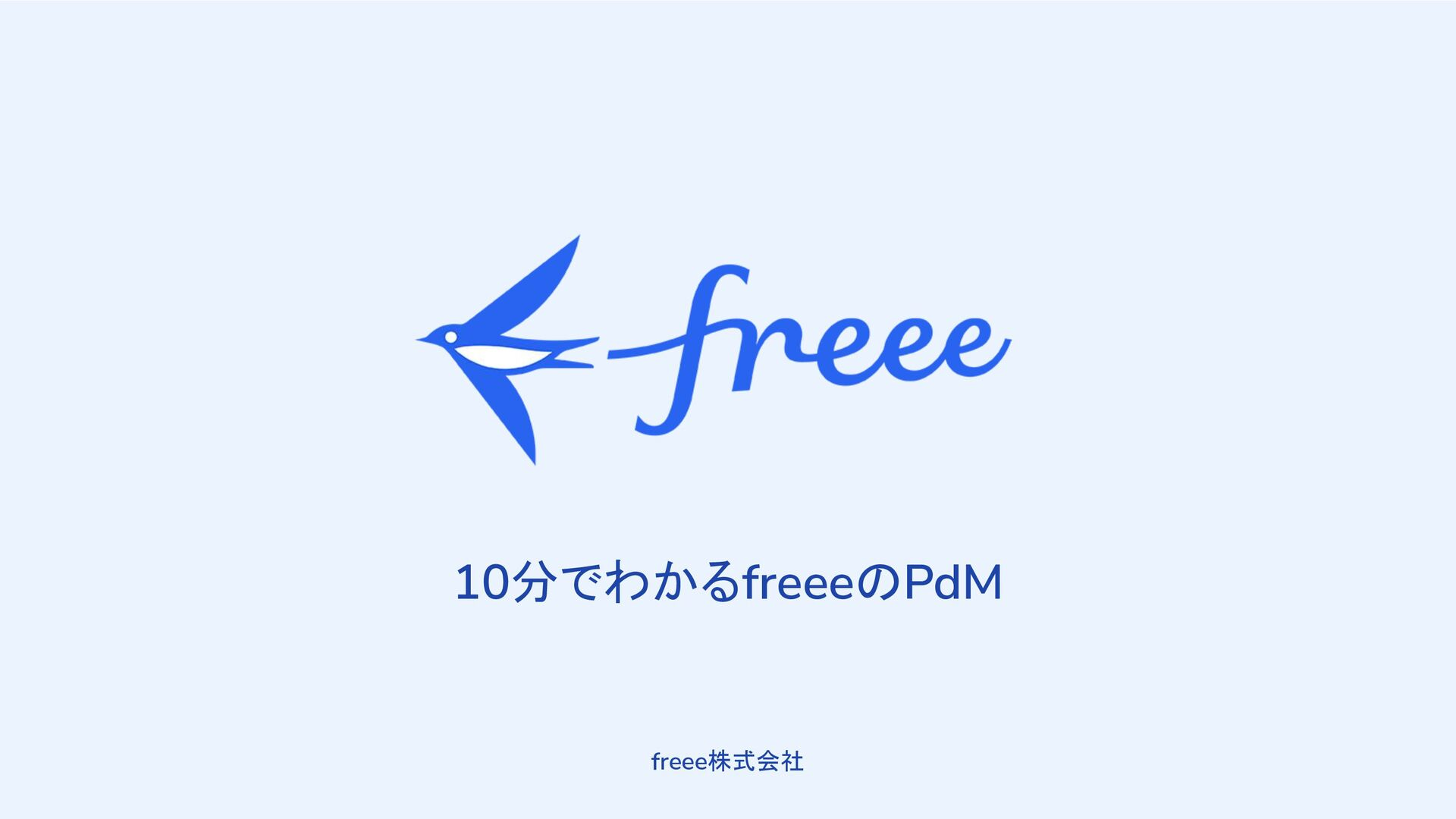 1 freee 株式会社 freeeのご紹介 as of 2019.08