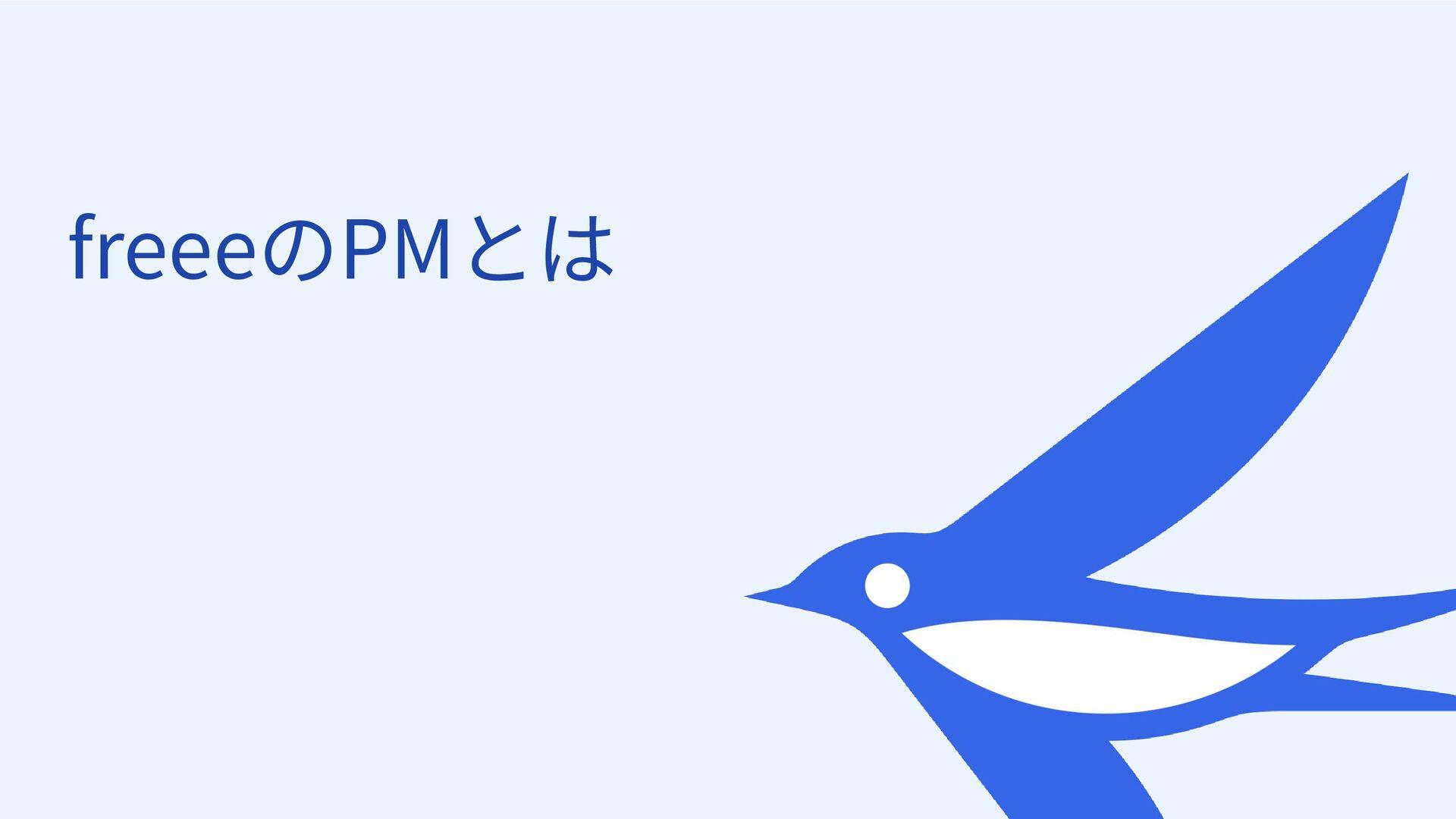 28 PMの外部公開記事 記事 Award受賞 Meetup登壇/主催 ・freeeの事例に学...