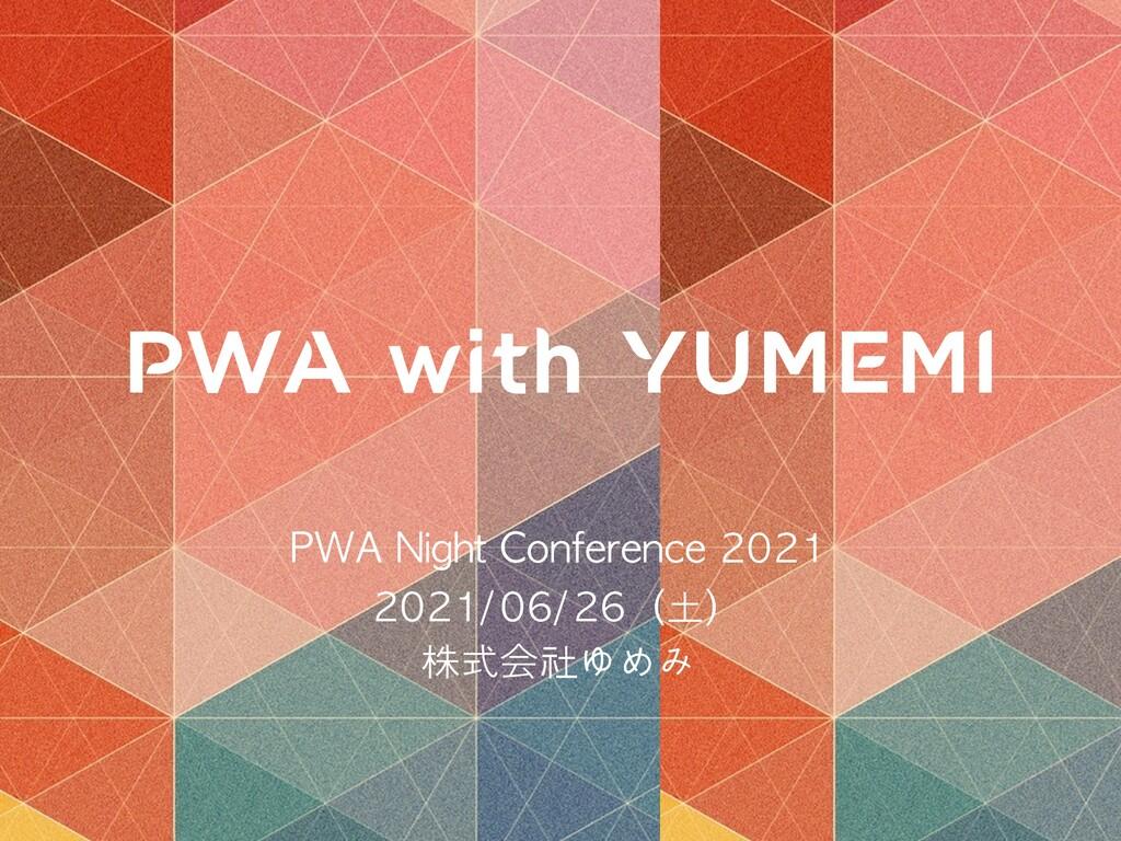 PWA with YUMEMI PWA Night Conference 2021   202...