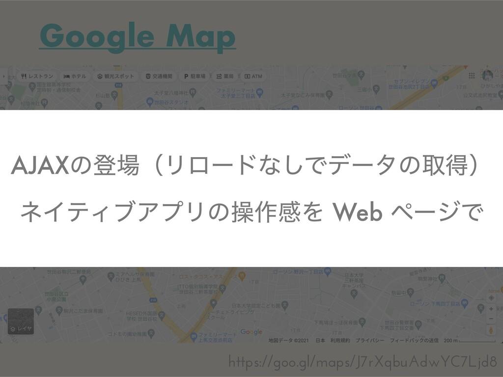 Google Map https://goo.gl/maps/J7rXqbuAdwYC7Ljd...