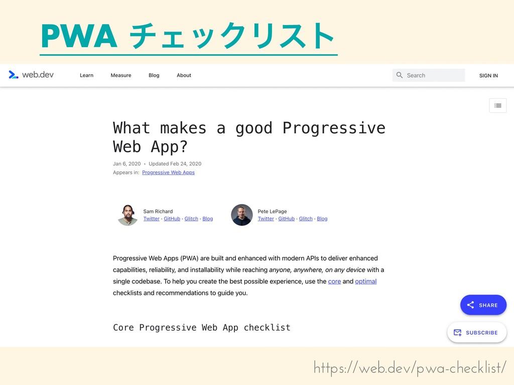 PWA νΣοΫϦετ https://web.dev/pwa-checklist/