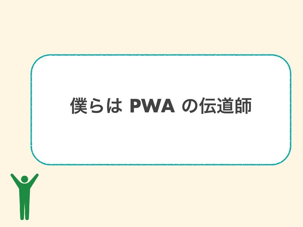 Β PWA ͷಓࢣ
