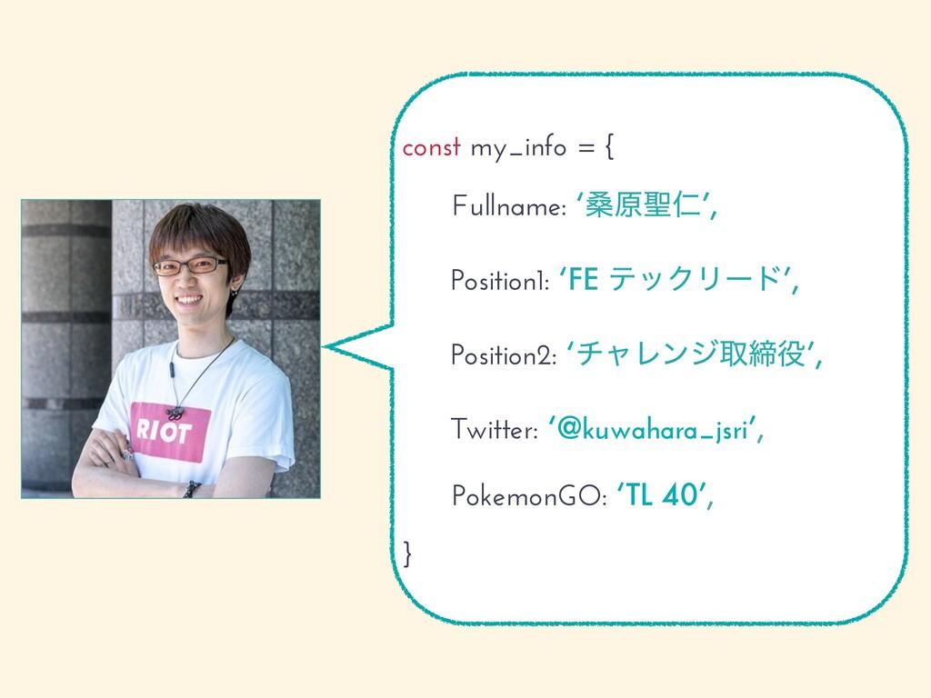 const my_info = {   Fullname: '܂ݪਔ',   Positio...
