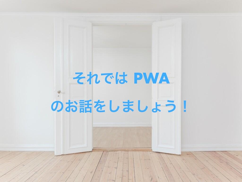 ͦΕͰ PWA   ͷ͓Λ͠·͠ΐ͏ʂ