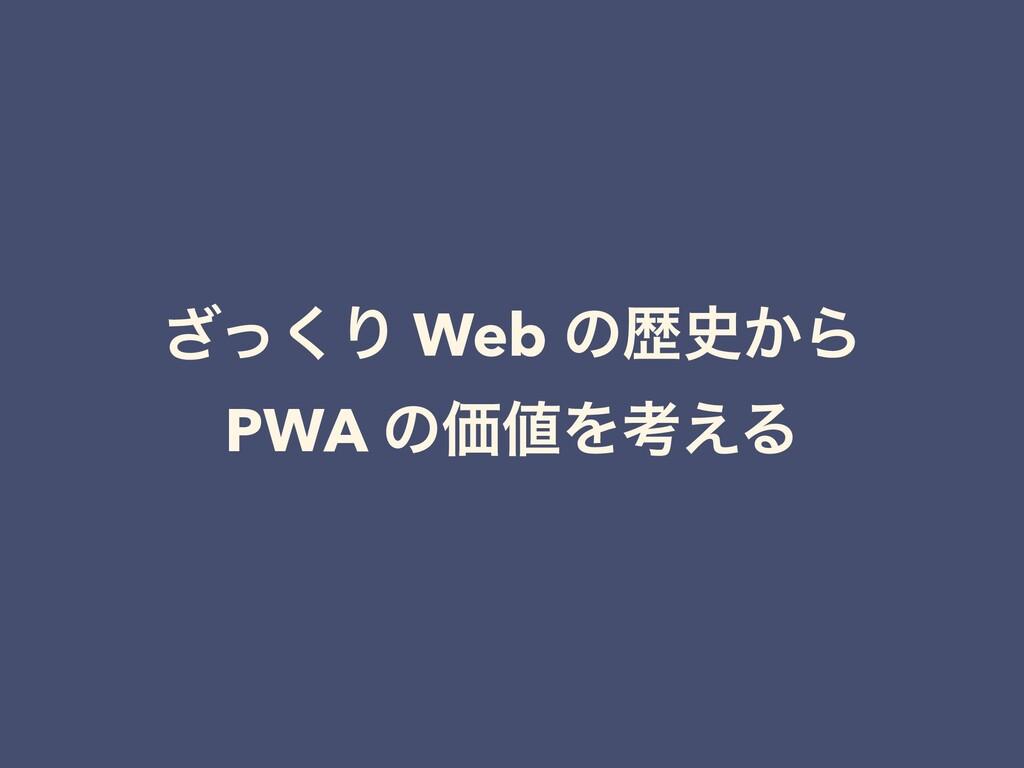 ͬ͘͟Γ Web ͷྺ͔Β PWA ͷՁΛߟ͑Δ