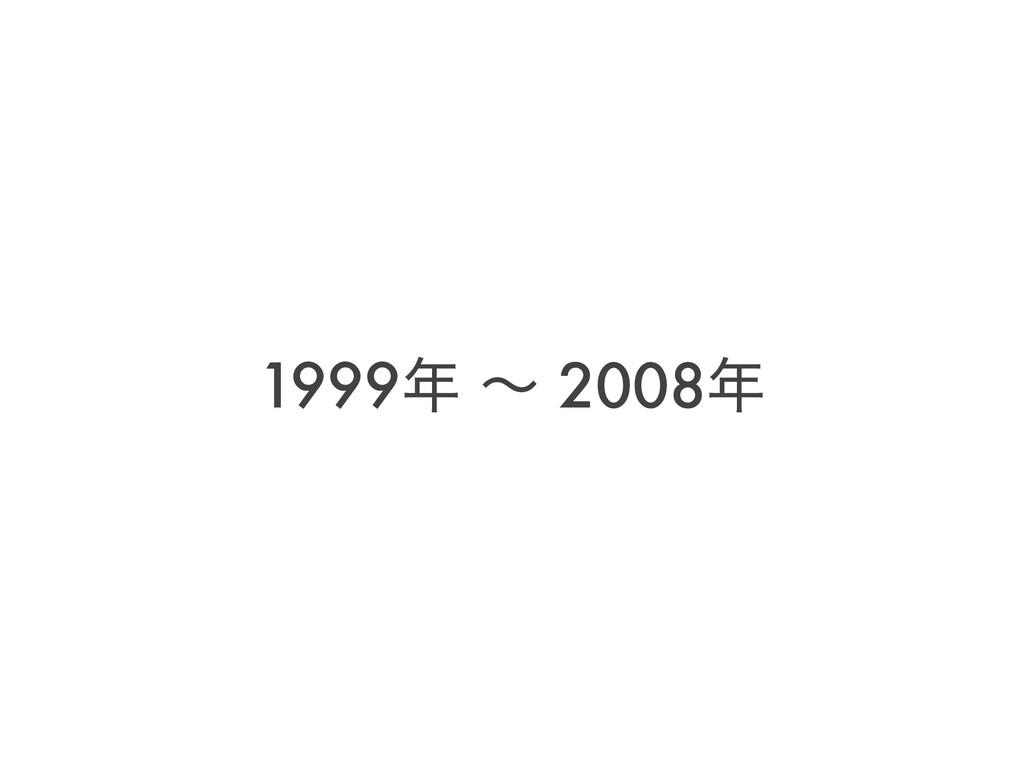 1999 ʙ 2008