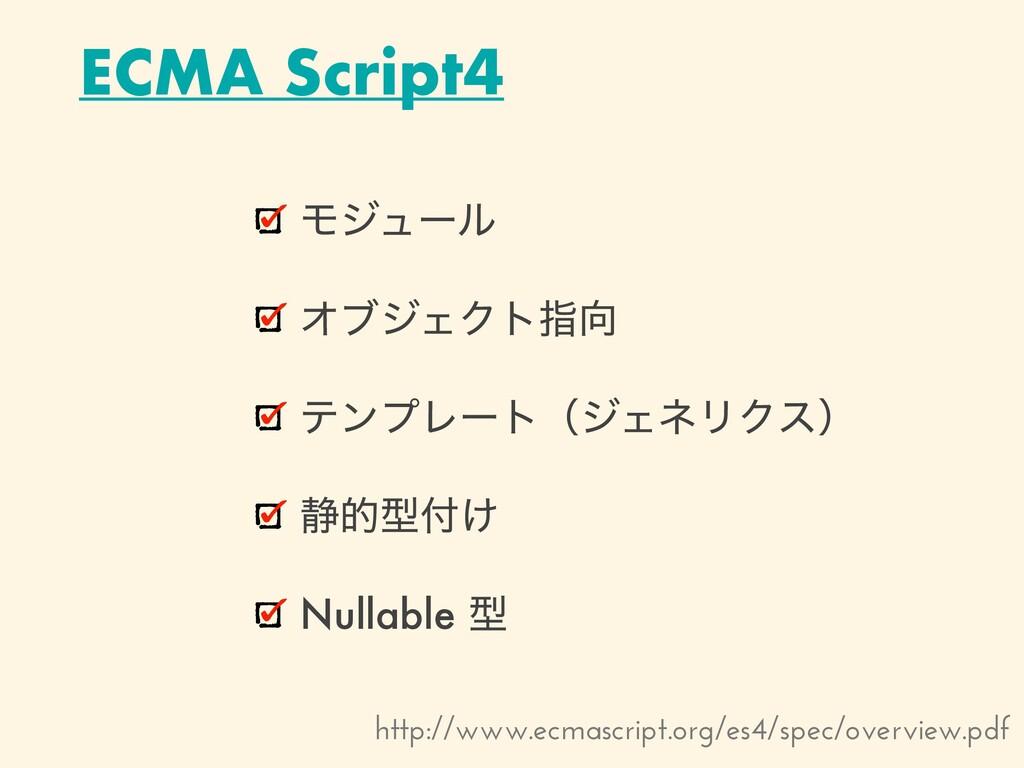 ECMA Script4 http://www.ecmascript.org/es4/spec...