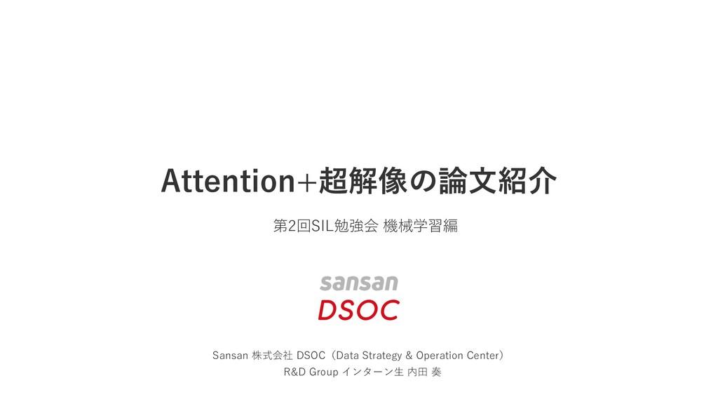 Attention+超解像の論⽂紹介 Sansan 株式会社 DSOC(Data Strate...