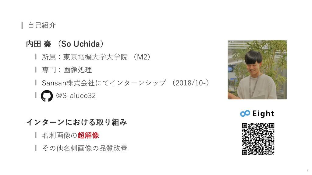 ⾃⼰紹介 内⽥ 奏 (So Uchida) 所属:東京電機⼤学⼤学院 (M2) 専⾨:画像処理...