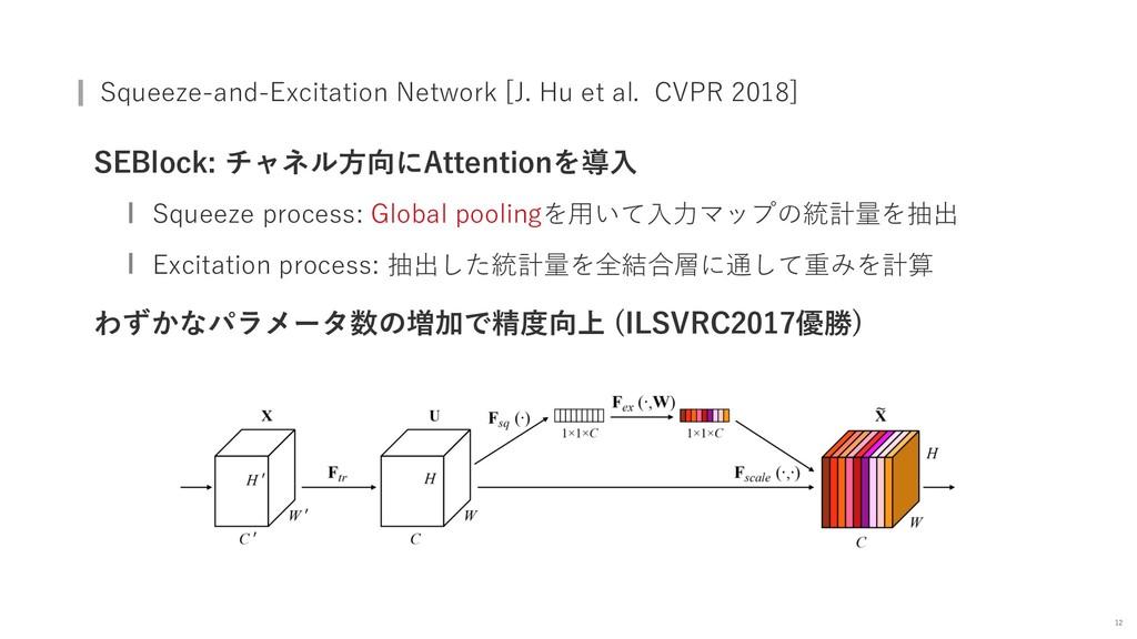 Squeeze-and-Excitation Network [J. Hu et al. CV...