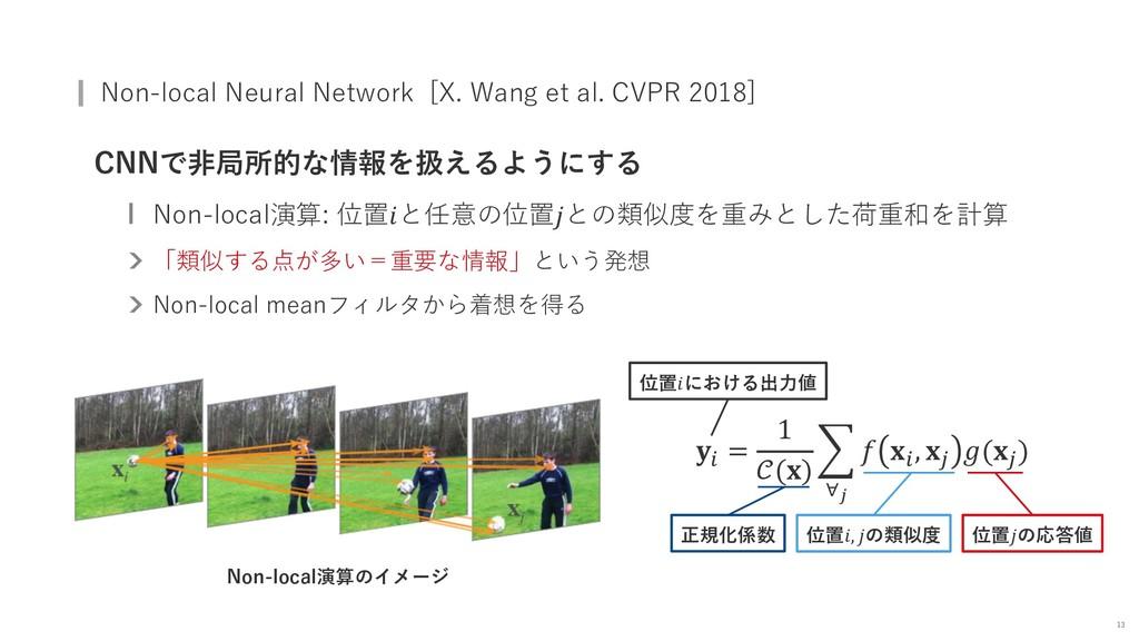 Non-local Neural Network [X. Wang et al. CVPR 2...