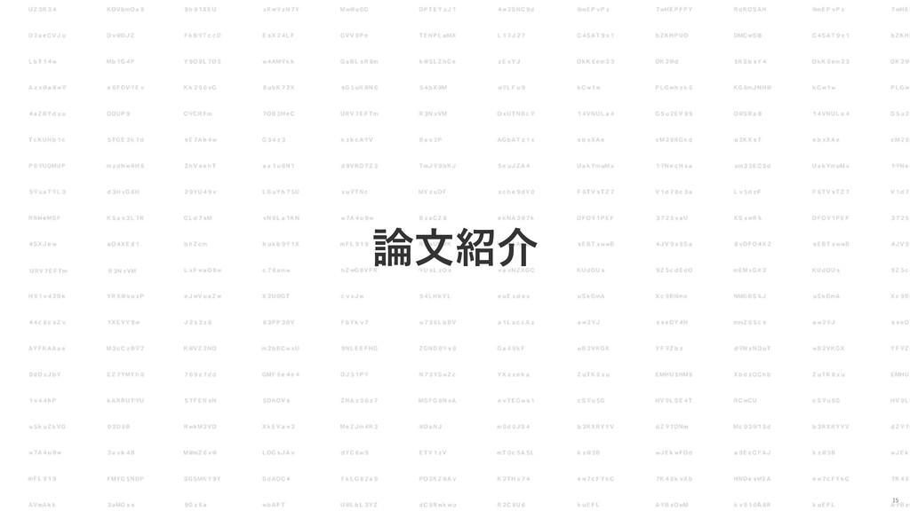 論⽂紹介 15