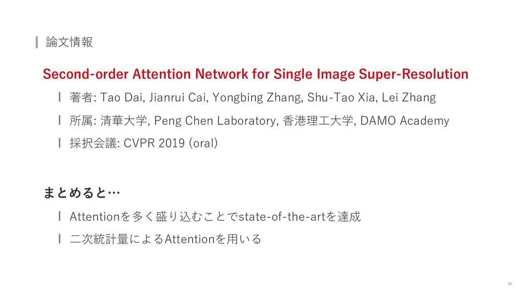 論⽂情報 Second-order Attention Network for Single ...