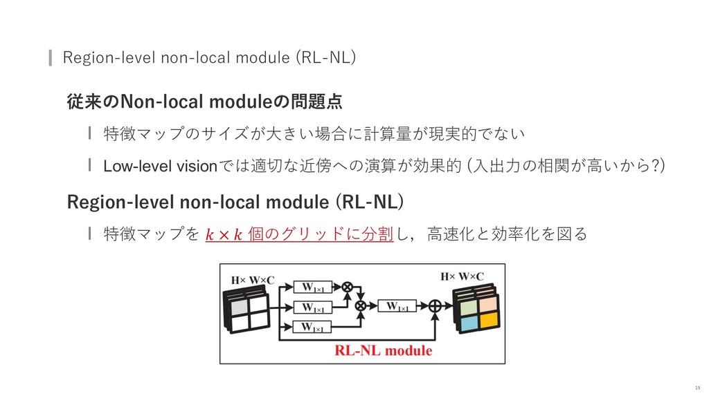 Region-level non-local module (RL-NL) 従来のNon-lo...