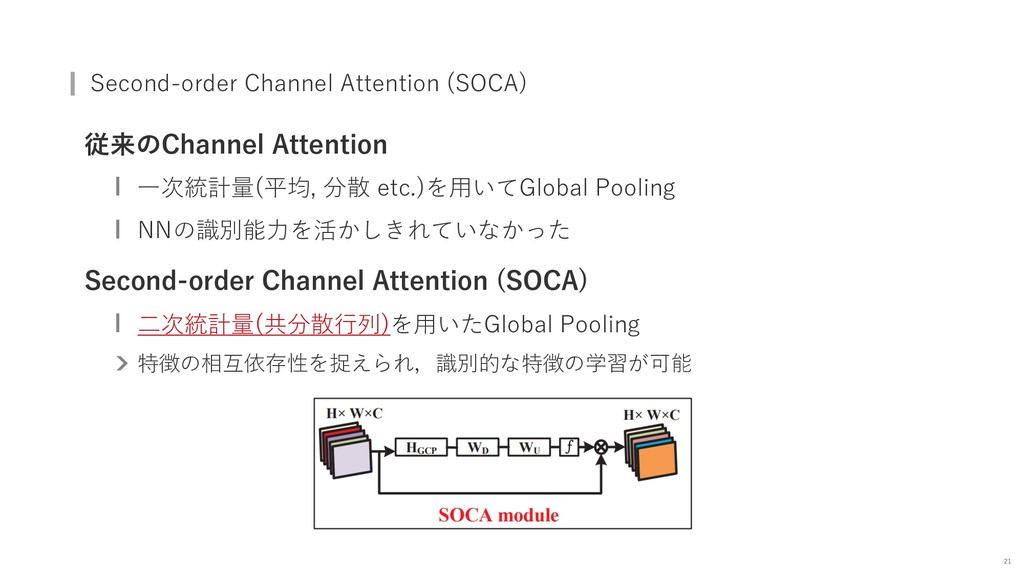 Second-order Channel Attention (SOCA) 従来のChanne...