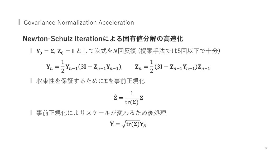 Covariance Normalization Acceleration Newton-Sc...