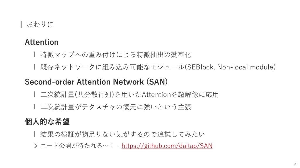 おわりに Attention 特徴マップへの重み付けによる特徴抽出の効率化 既存ネットワークに...