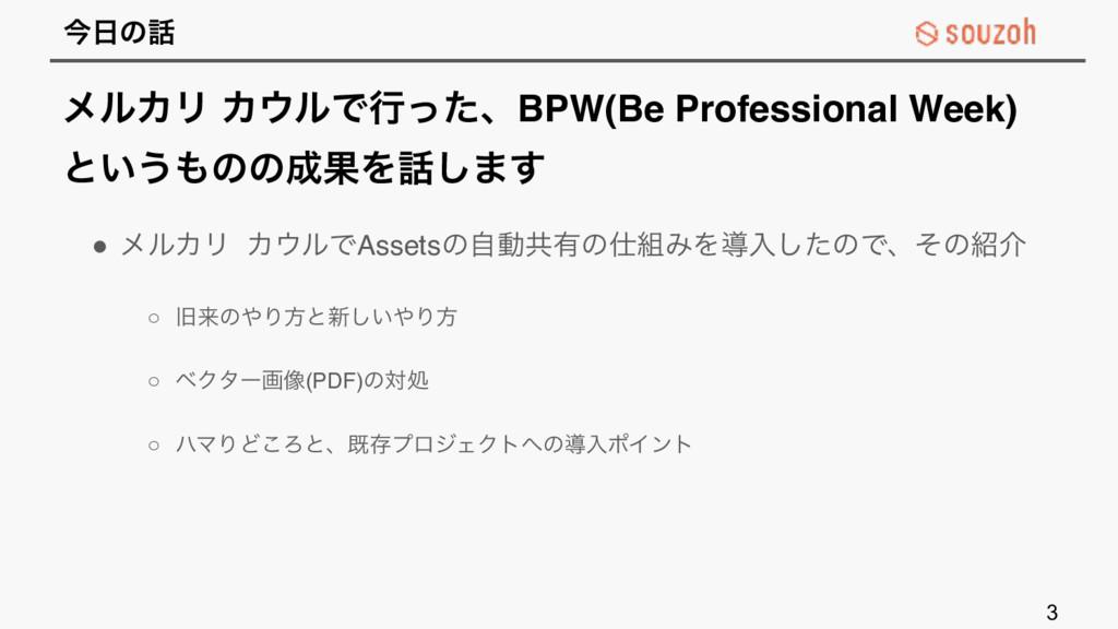 ࠓͷ ϝϧΧϦ ΧϧͰߦͬͨɺBPW(Be Professional Week) ͱ͍͏...
