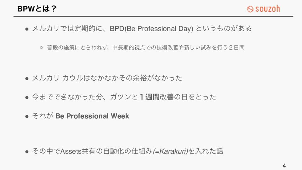 BPWͱʁ ! ϝϧΧϦͰఆظతʹɺBPD(Be Professional Day) ͱ͍...