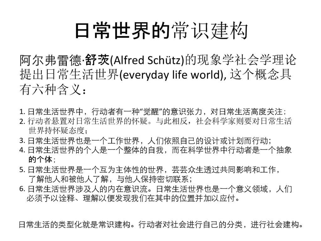日常世界的常识建构 阿尔弗雷德·舒茨(Alfred Schütz)的现象学社会学理论 提出日常...