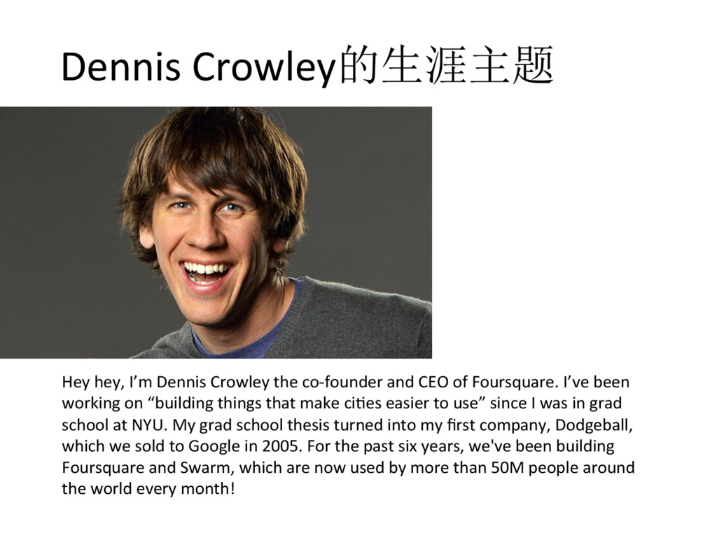Dennis Crowley的生涯主题 Hey hey, I'm Dennis Crowley...