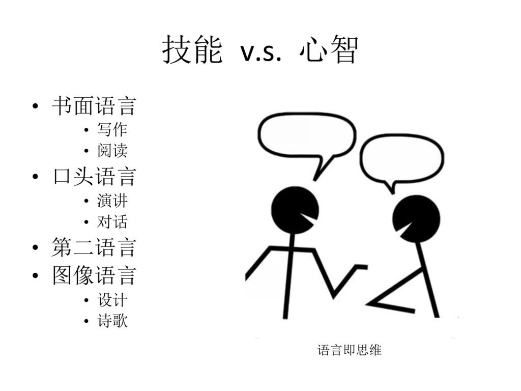 技能 v.s. 心智 • 书面语言 • 写作 • 阅读 • 口头语言 • 演讲 •...