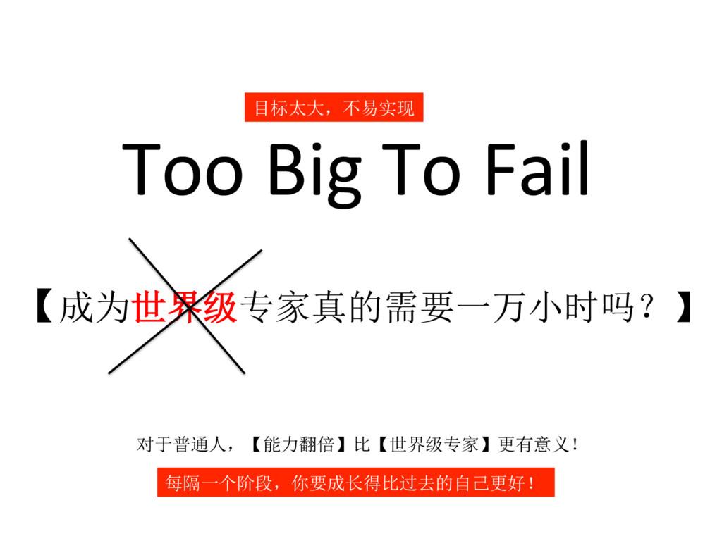 【成为世界级专家真的需要一万小时吗?】 Too Big To Fail 目标太大,不易实现 对...