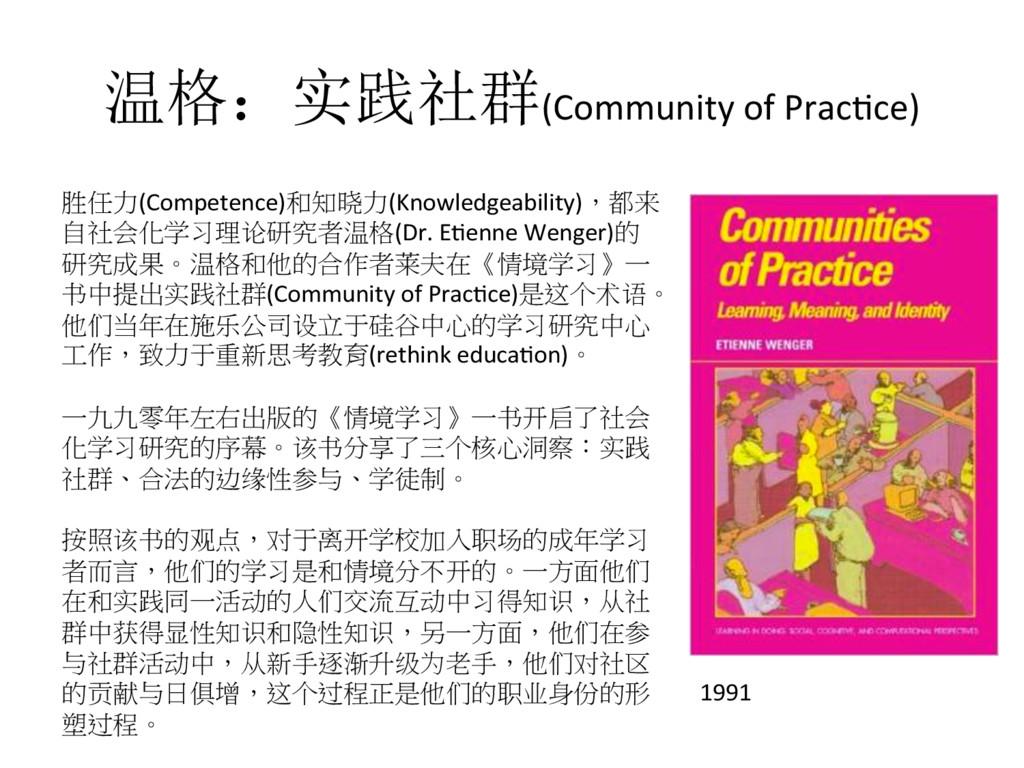 温格:实践社群(Community of PracYce) 胜任力(Competence)和知...