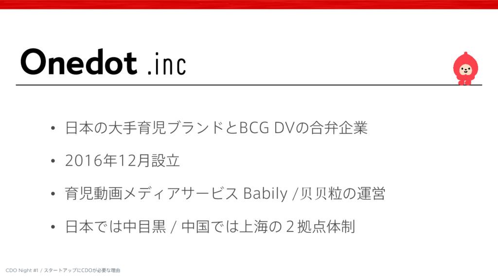 CDO Night #1 対象デバイス .inc • ຊͷେखҭϒϥϯυͱ#$(%7ͷ߹...