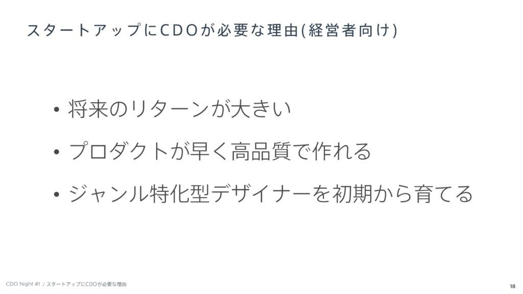 CDO Night #1 18 ελʔτΞοϓʹ$%0͕ඞཁͳཧ༝ ε λ ʔ τ Ξ ο...