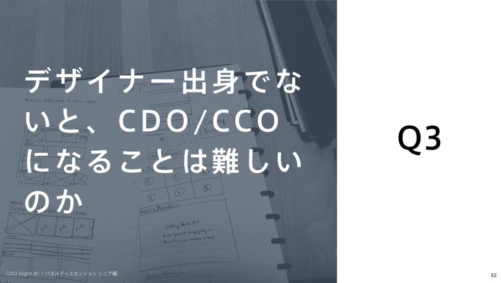 CDO Night #1 CDO Night #1 32 2 σβΠφʔग़Ͱͳ ͍ͱɺ$%...