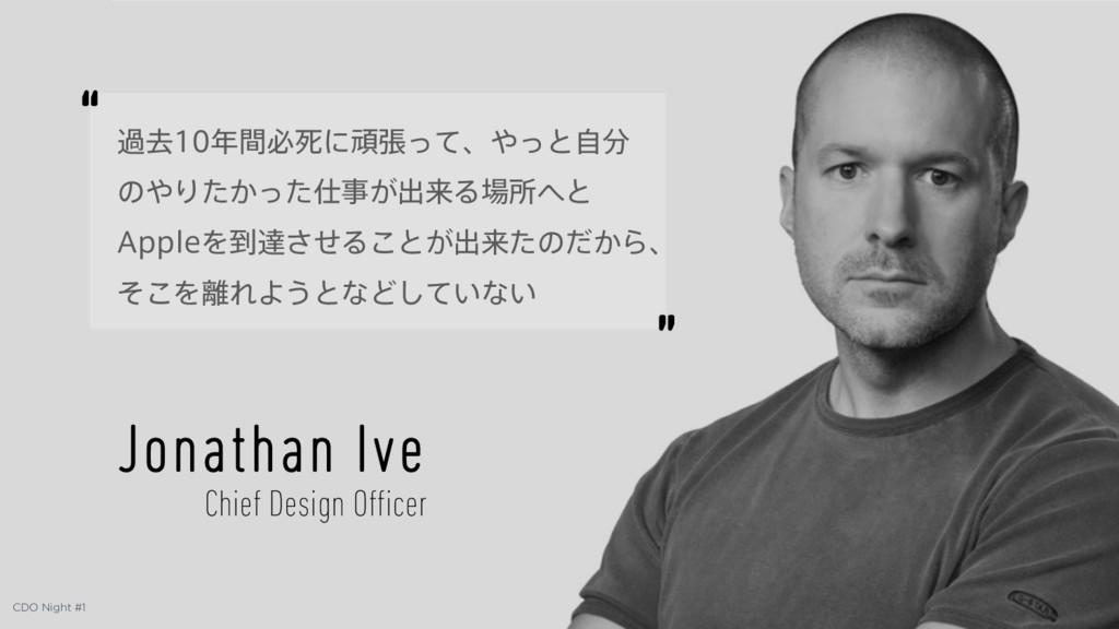 CDO Night #1 7 Jonathan Ive Chief Design Office...
