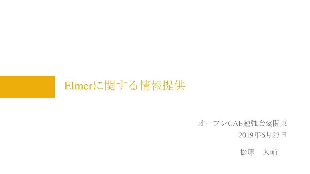 Elmerに関する情報提供 松原 大輔 オープンCAE勉強会@関東 2019年6月23日