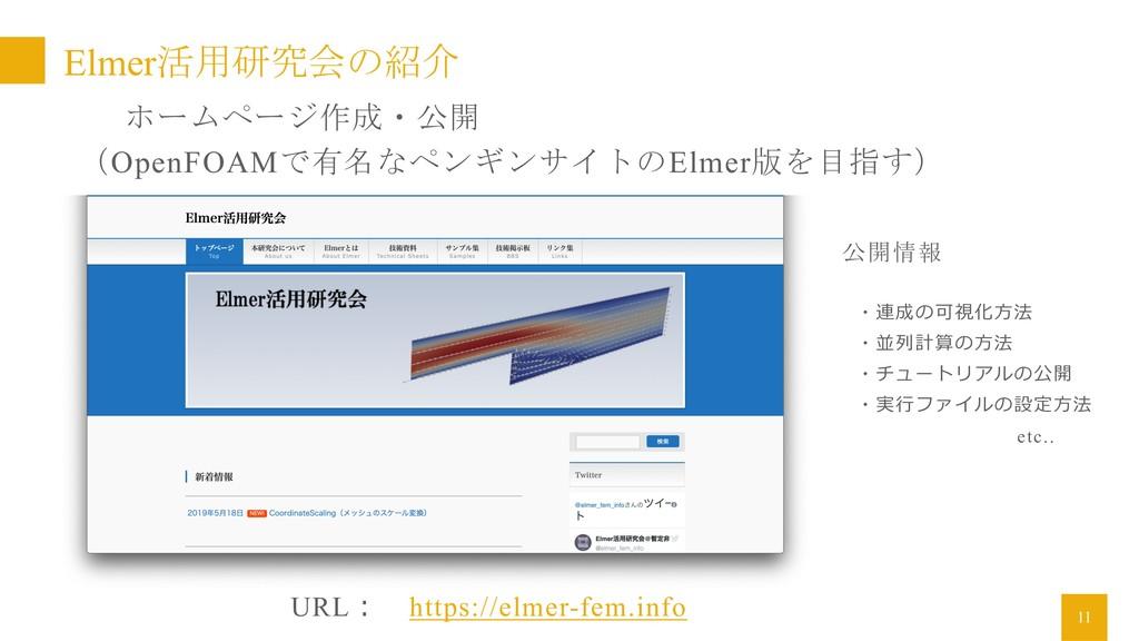 Elmer活用研究会の紹介 11 ホームページ作成・公開 (OpenFOAMで有名なペンギンサ...