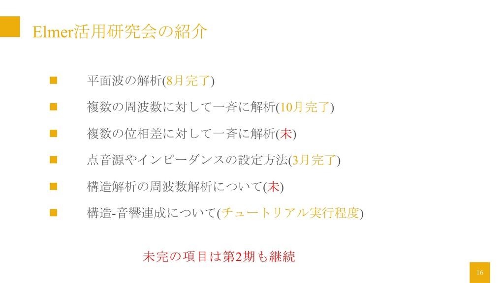 16 n 平面波の解析(8月完了) n 複数の周波数に対して一斉に解析(10月完了) n 複数...