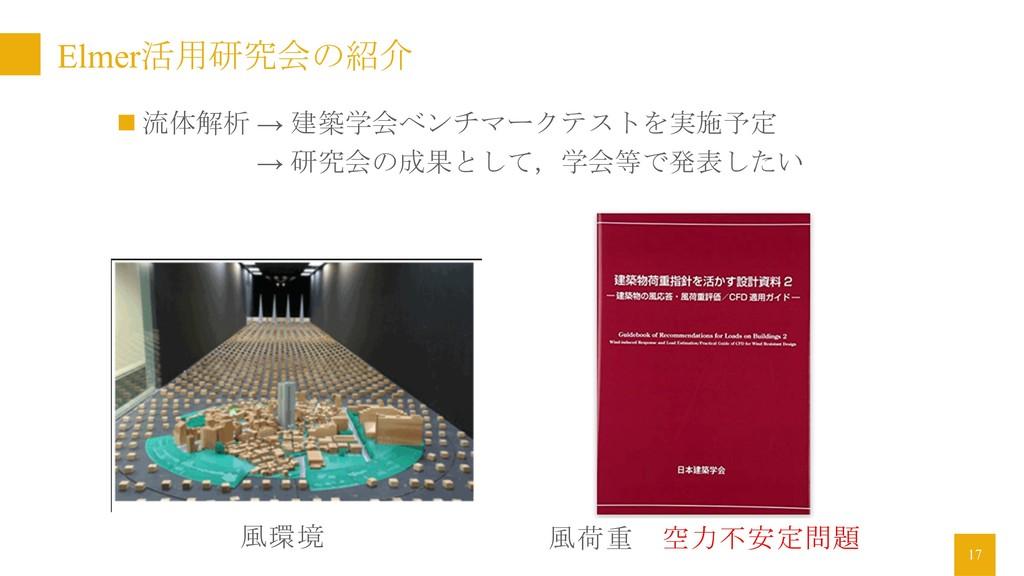17 n 流体解析 → 建築学会ベンチマークテストを実施予定 → 研究会の成果として,学会等で...