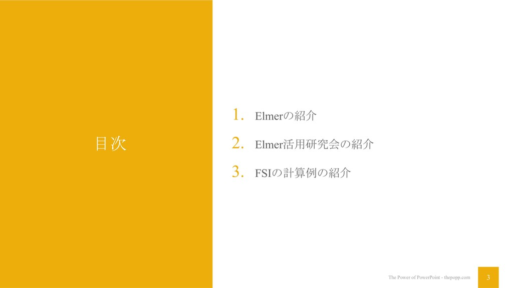 目次 The Power of PowerPoint - thepopp.com 3 1. E...